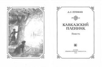 Кавказский пленник герои анализ