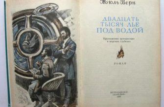 Книга 20000 лье под водой