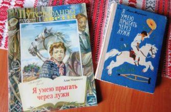 Книга Алана Маршалла «Я умею прыгать через лужи»