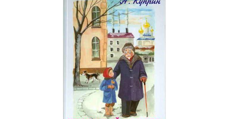 Книга «Чудесный доктор»