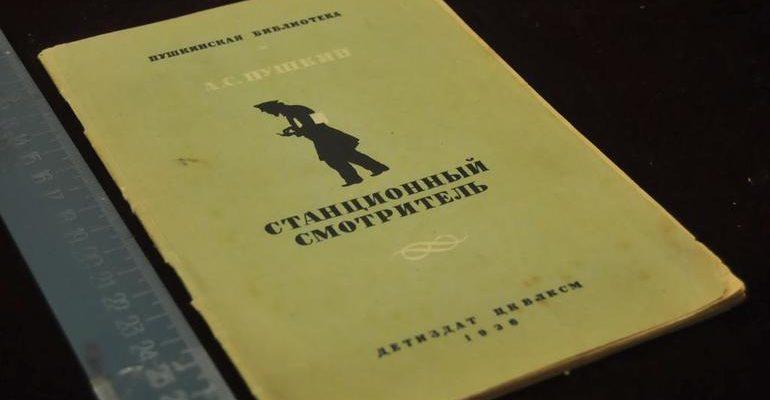 Книга Пушкина «Станционный смотритель»