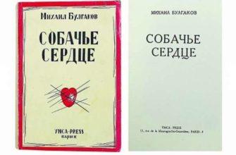 Книга собачье сердце