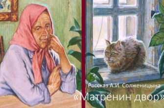 Книга Солженицына «Матренин двор»