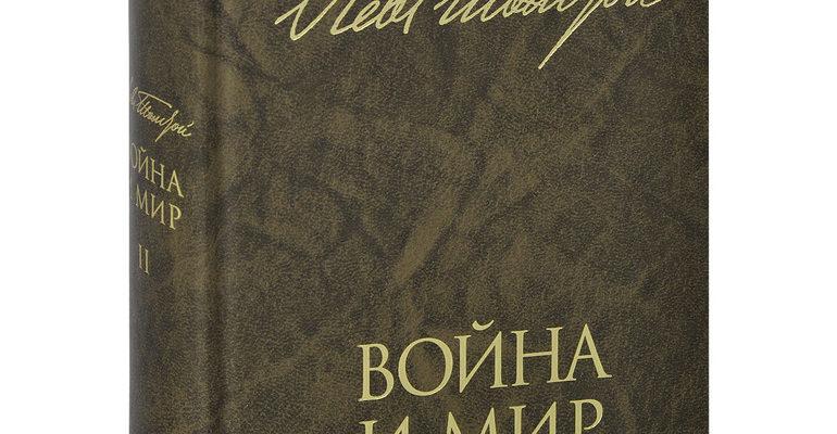 Книга Война и мир