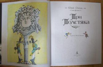 Книга Юрия Олеши «Три толстяка»