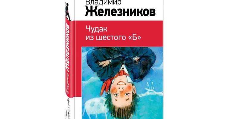 Книга Железникова «Чудак из 6-б»
