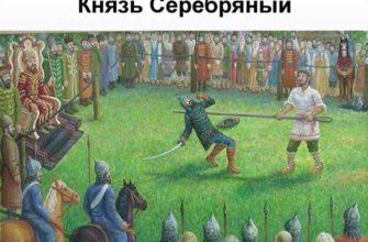 Князь серебряный автор