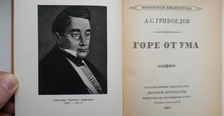 Комедия А. С. Грибоедова «Горе от ума»