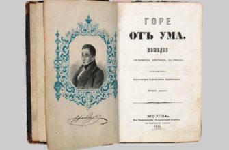 Комедия Александра Грибоедова «Горе от ума»