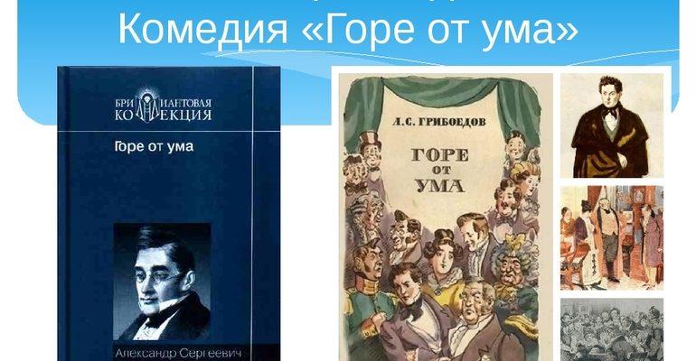 Комедия «Горе от ума» А. С. Грибоедова