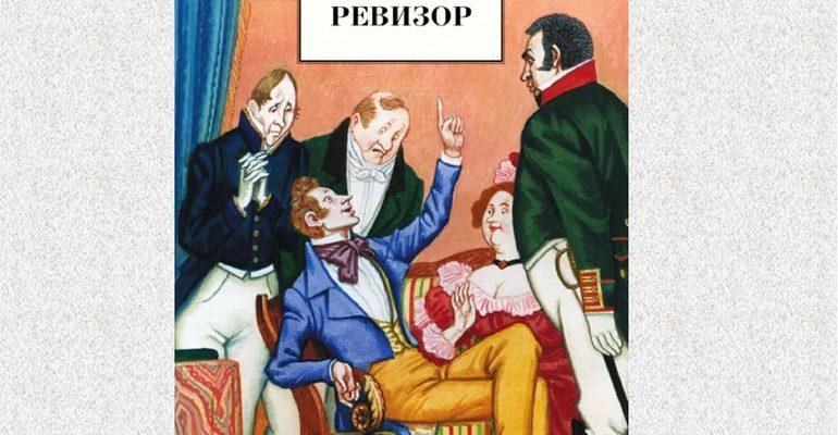 Комедия Николая Гоголя «Ревизор»