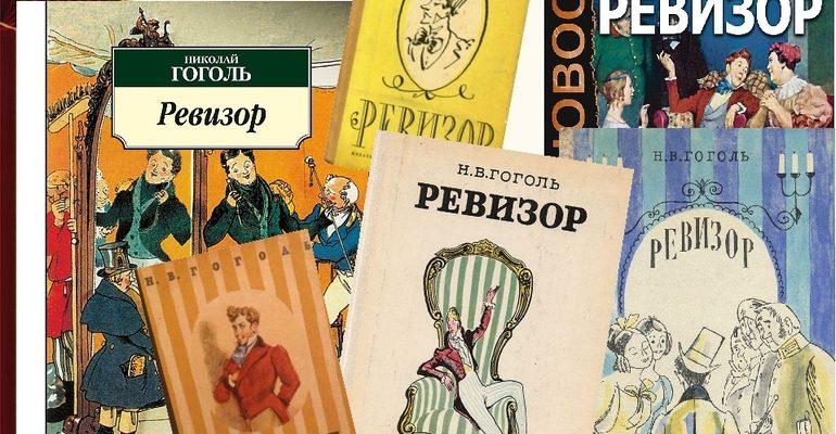 Комедия «Ревизор» Гоголя