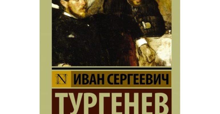 Композиция романа отцы и дети