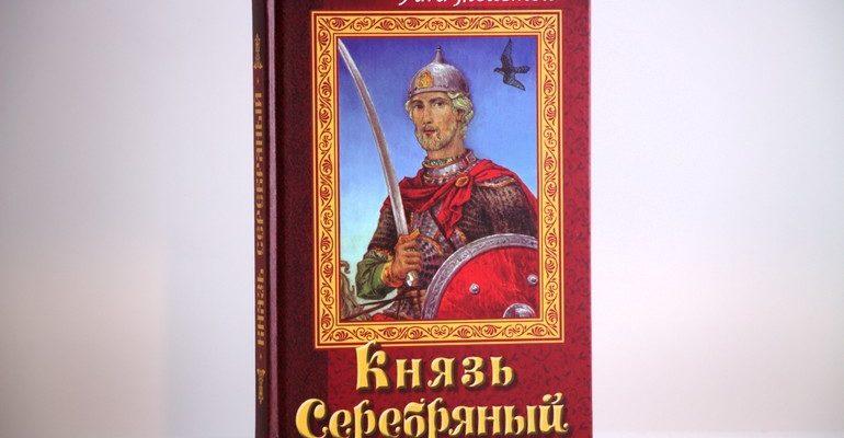 Краткое содержание князь серебряный для читательского дневника