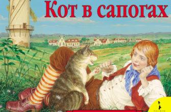 Краткое содержание кот в сапогах