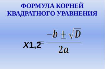 Квадратное уравнение формулы