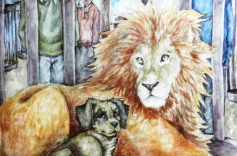 Лев и собачка читательский дневник