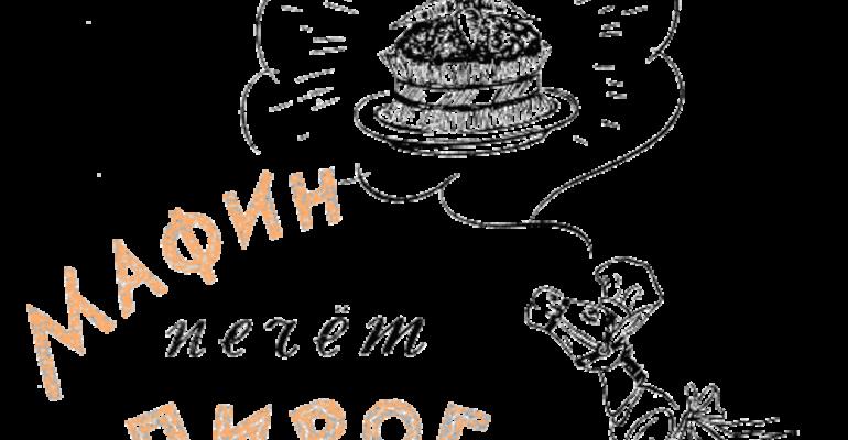 Маффин печет пироги