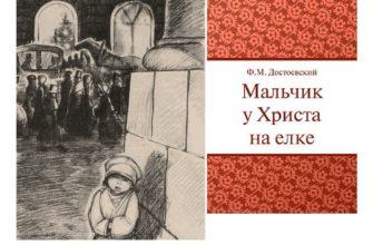 Мальчик у христа на елке автор