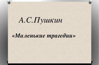 Маленькие Трагедии А.С. Пушкина