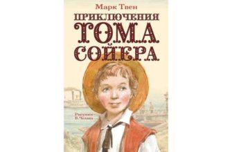 Марк Твен «Приключениях Тома Сойера»