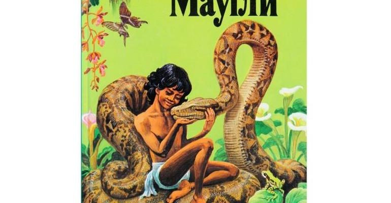 Маугли книги
