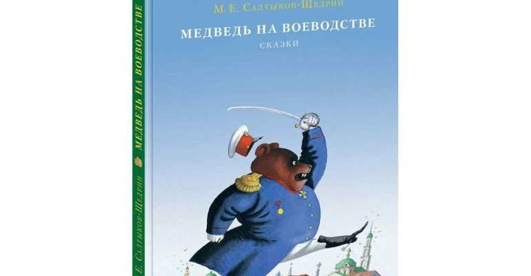 Медведь на воеводстве книга