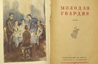 Молодая гвардия фадеев