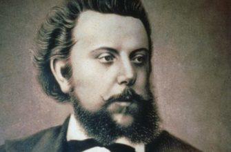 Мусоргский композитор