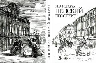 Невский проспект гоголь