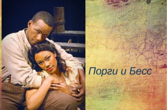 Опера Гершвина «Порги и Бесс»