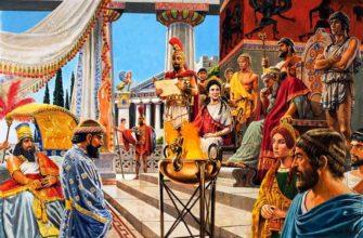Персидская держава царя царей 5 класс