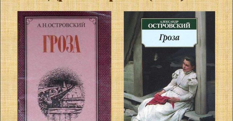 Пьеса А. Н. Островского «Гроза»