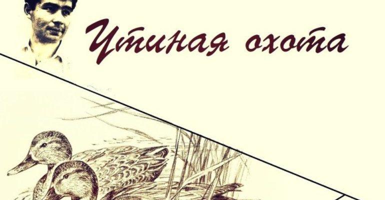 Пьеса Александра Вампилова «Утиная охота»