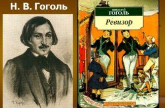 Пьеса Гоголя «Ревизор»