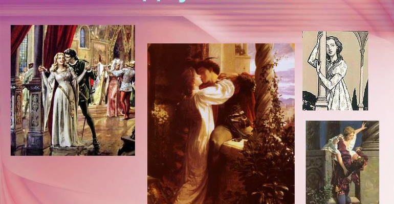 Пьеса «Ромео и Джульетта»