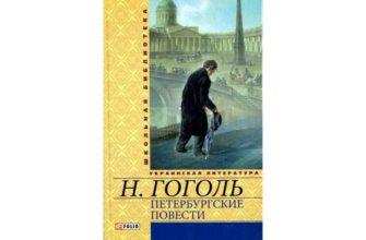«Петербургские повести» Гоголя