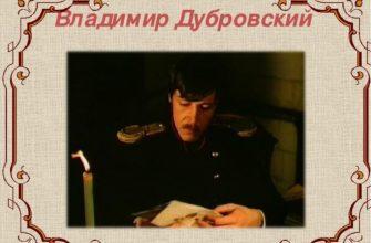 «Почему Владимир Дубровский стал разбойником»