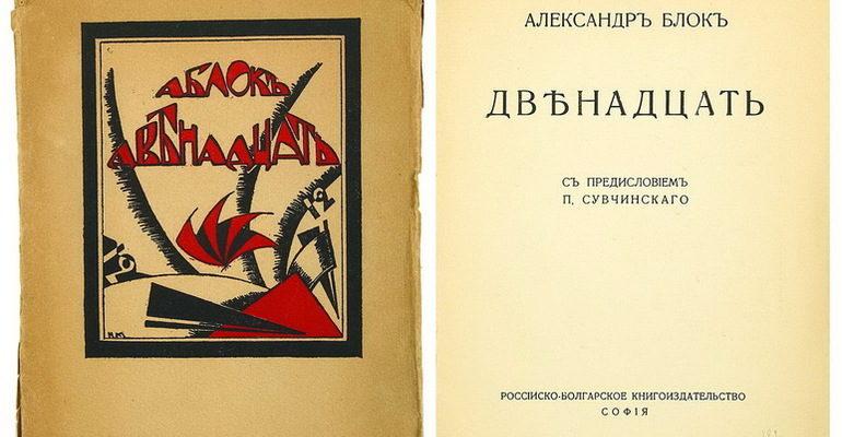 Поэма «12» Александра Блока
