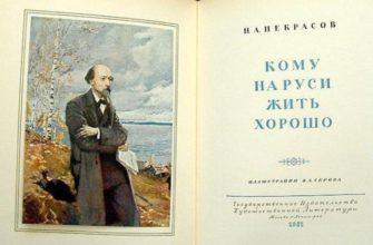 Поэма «Кому на Руси жить хорошо»