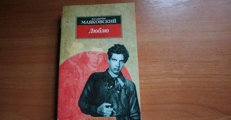 Поэма Маяковского «Люблю»