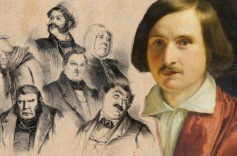 Поэма «Мёртвые души» Гоголя