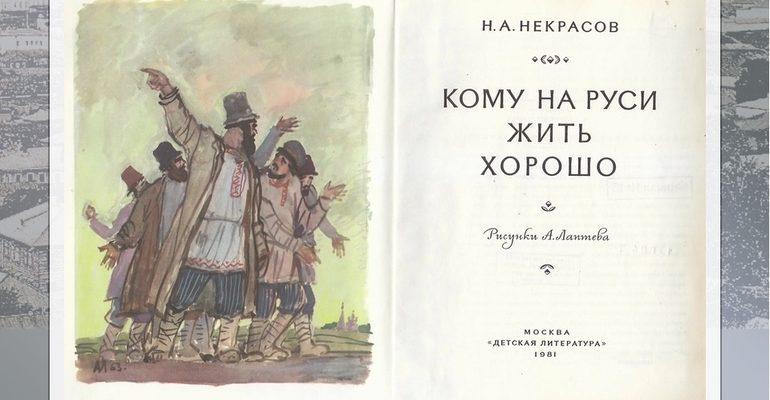 Поэма Н. А. Некрасова «Кому на Руси жить хорошо»