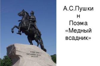 Поэма Пушкина «Медный всадник»