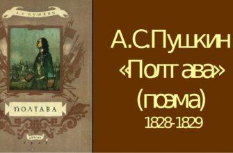 Поэма Пушкина «Полтава»