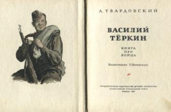 Поэма Твардовского т «Василий Тёркин»