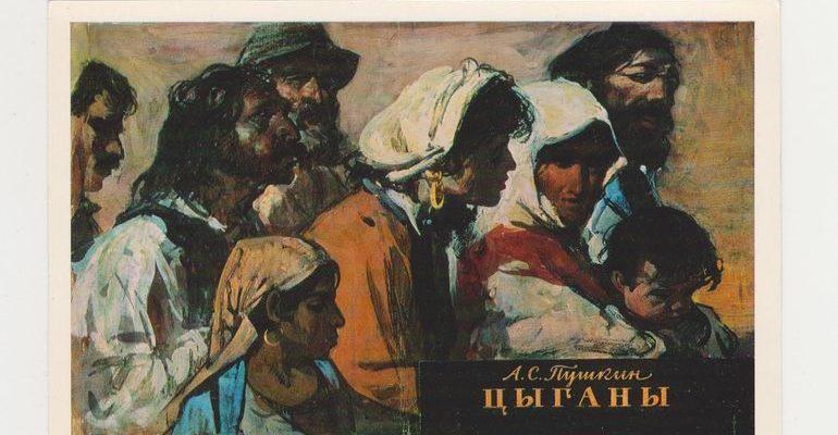 Поэмы Пушкина «Цыганы»