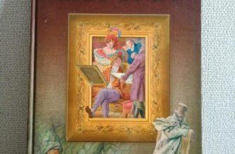 Портрет гоголь книга