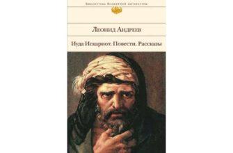 Повесть Андреева «Иуда Искариот»