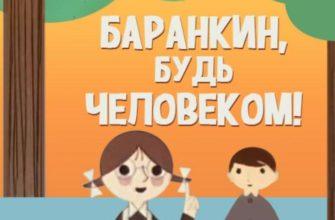 Повесть «Баранкин, будь человеком!»
